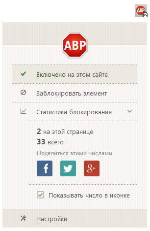 adblock-plus-disable