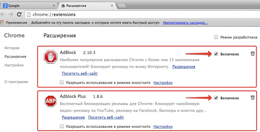 adblock-disable-chrome