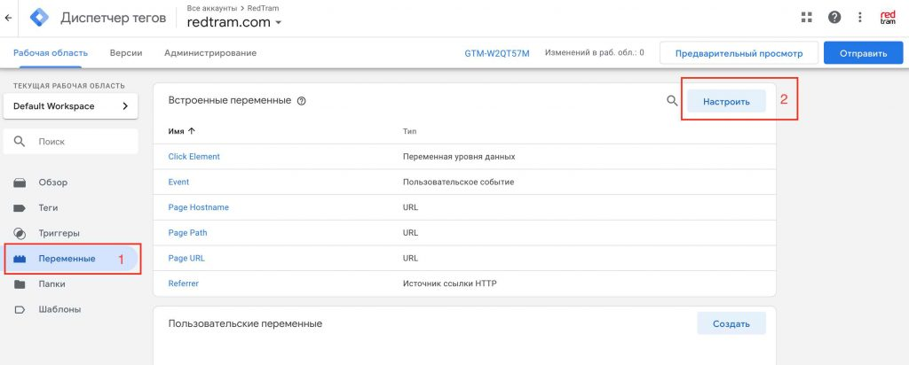 Отслеживание целей Google Tag Manager
